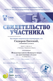chapter_member_Sidorov_Evgeniy