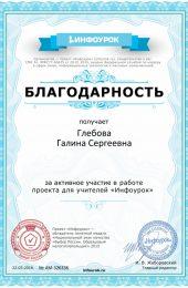 Благодарность проекта infourok.ru № АМ-326336 (570×800)