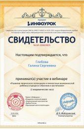 Свидетельство проекта infourok.ru № ВЛ-206829835 (1) (565×800)