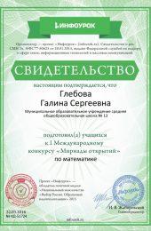 Свидетельство проекта infourok.ru № KД-51724 (6) (570×800)