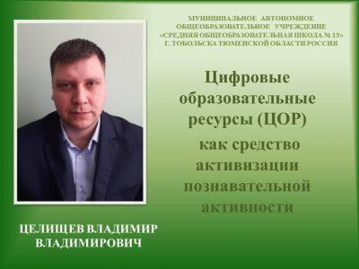 Концепция_Целищев_1