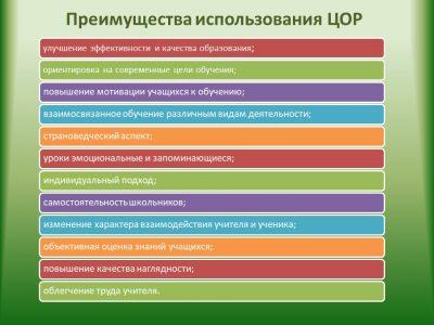 Концепция_Целищев_12