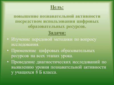 Концепция_Целищев_2