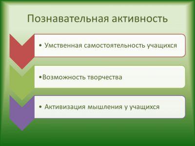 Концепция_Целищев_3