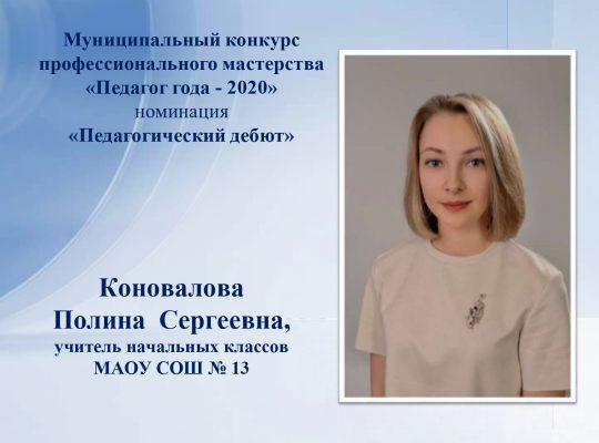 Полина_page-0001