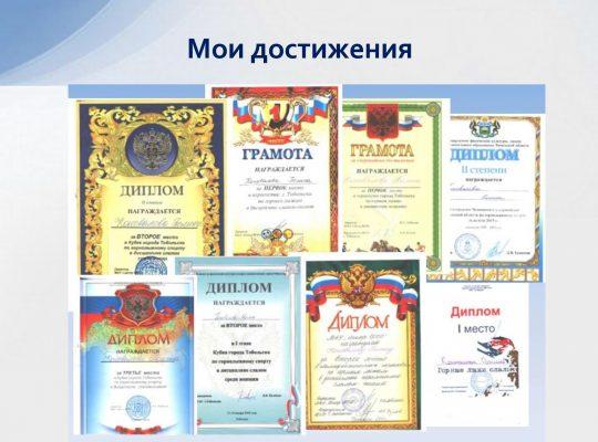 Полина_page-0016
