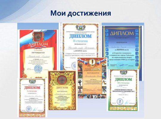 Полина_page-0017