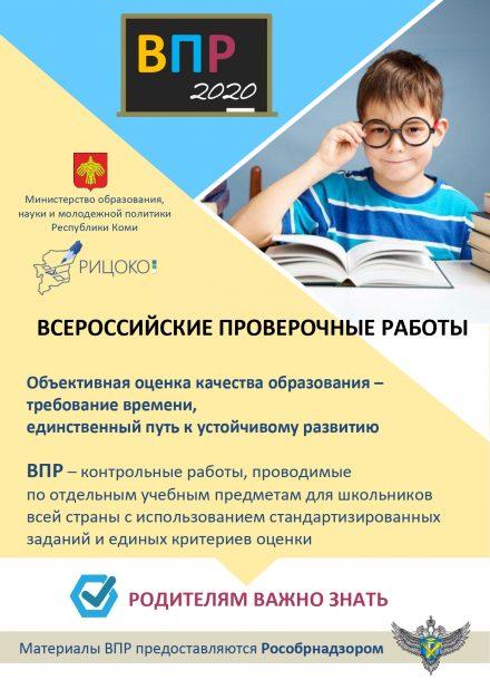 ВПР_для_родителей_2020_page-0001