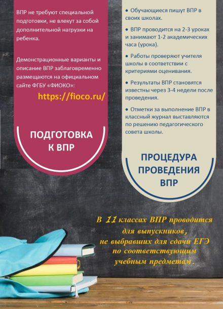 ВПР_для_родителей_2020_page-0002
