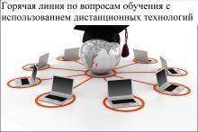 Горячая линия по вопросам обучения с использованием дистанционных технологий