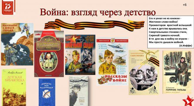 Бессмертный книжный полк на сайт 6,05,2020_pages-to-jpg-0003