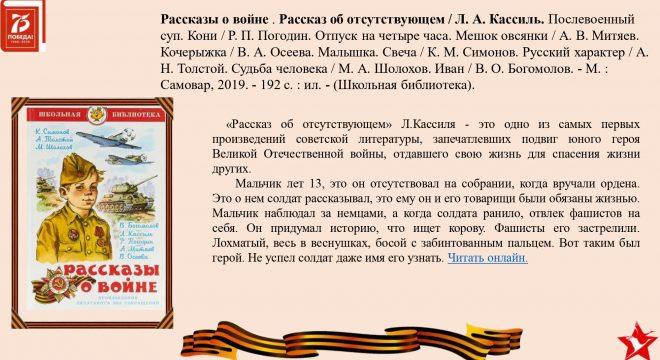Бессмертный книжный полк на сайт 6,05,2020_pages-to-jpg-0004