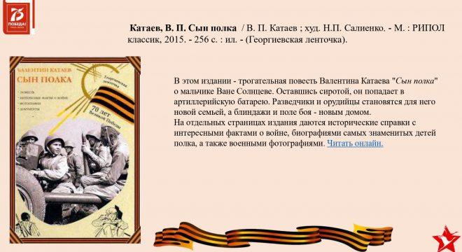 Бессмертный книжный полк на сайт 6,05,2020_pages-to-jpg-0005