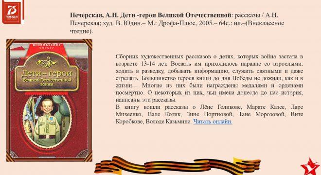 Бессмертный книжный полк на сайт 6,05,2020_pages-to-jpg-0007
