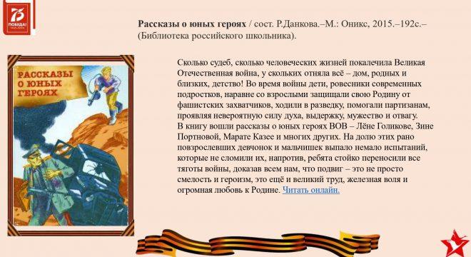 Бессмертный книжный полк на сайт 6,05,2020_pages-to-jpg-0008