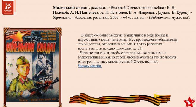 Бессмертный книжный полк на сайт 6,05,2020_pages-to-jpg-0009