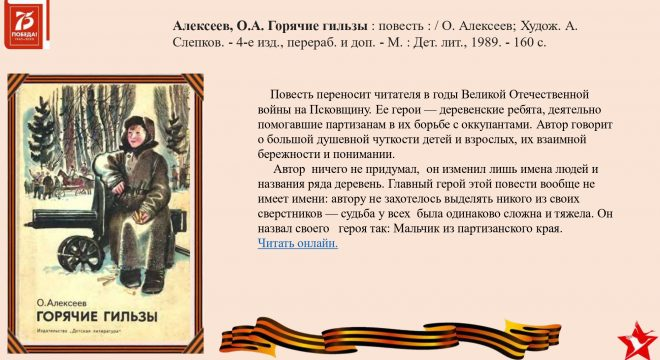 Бессмертный книжный полк на сайт 6,05,2020_pages-to-jpg-0010
