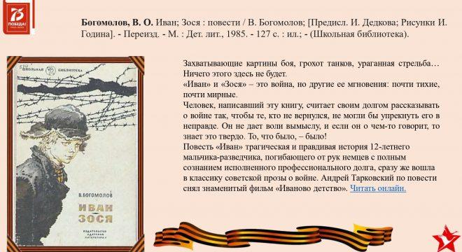 Бессмертный книжный полк на сайт 6,05,2020_pages-to-jpg-0011