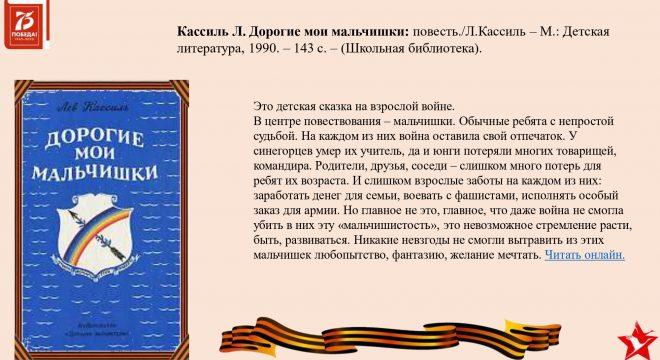 Бессмертный книжный полк на сайт 6,05,2020_pages-to-jpg-0012
