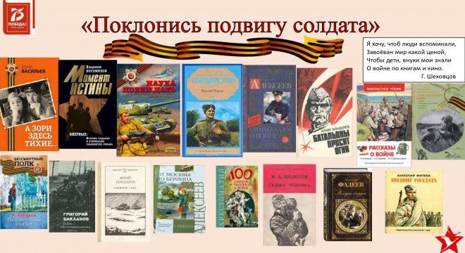 Бессмертный книжный полк на сайт 6,05,2020_pages-to-jpg-0013
