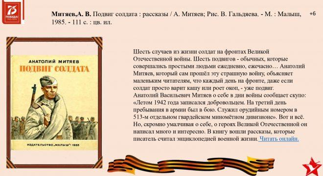 Бессмертный книжный полк на сайт 6,05,2020_pages-to-jpg-0014