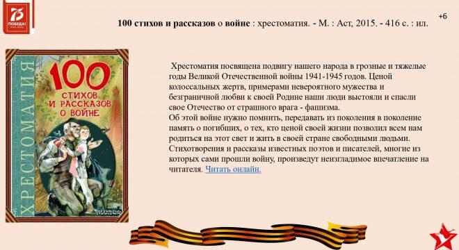Бессмертный книжный полк на сайт 6,05,2020_pages-to-jpg-0016