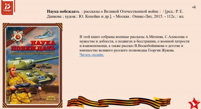 Бессмертный книжный полк на сайт 6,05,2020_pages-to-jpg-0017