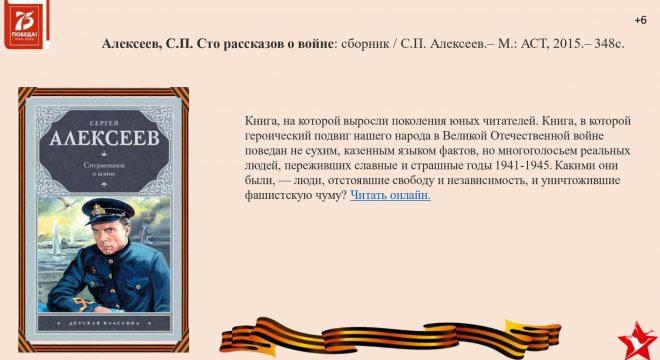 Бессмертный книжный полк на сайт 6,05,2020_pages-to-jpg-0018
