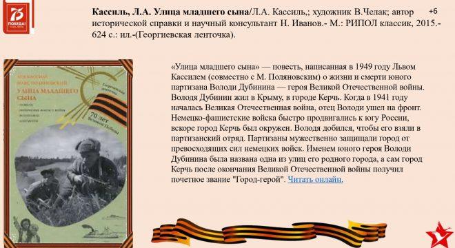Бессмертный книжный полк на сайт 6,05,2020_pages-to-jpg-0020