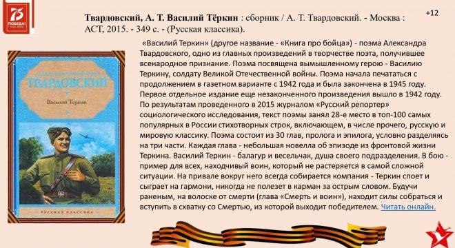 Бессмертный книжный полк на сайт 6,05,2020_pages-to-jpg-0021