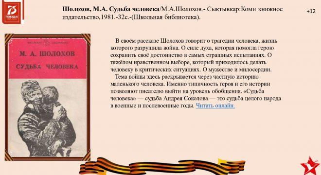 Бессмертный книжный полк на сайт 6,05,2020_pages-to-jpg-0022