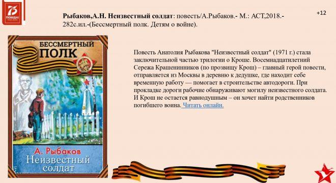 Бессмертный книжный полк на сайт 6,05,2020_pages-to-jpg-0023