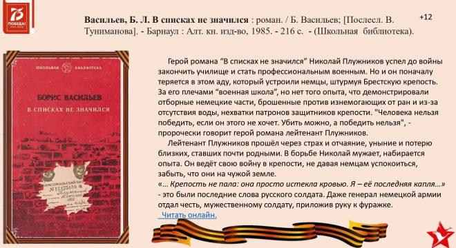 Бессмертный книжный полк на сайт 6,05,2020_pages-to-jpg-0025