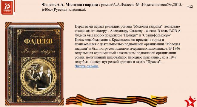 Бессмертный книжный полк на сайт 6,05,2020_pages-to-jpg-0027