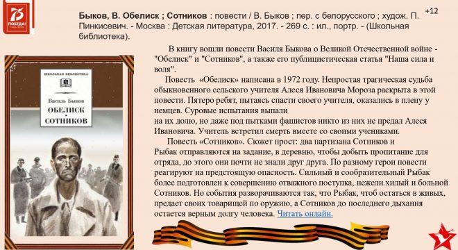 Бессмертный книжный полк на сайт 6,05,2020_pages-to-jpg-0029