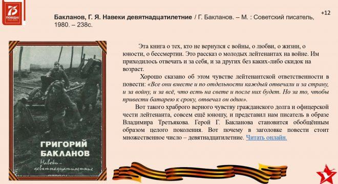 Бессмертный книжный полк на сайт 6,05,2020_pages-to-jpg-0030