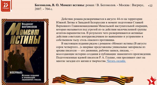 Бессмертный книжный полк на сайт 6,05,2020_pages-to-jpg-0031