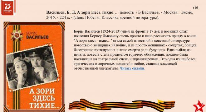 Бессмертный книжный полк на сайт 6,05,2020_pages-to-jpg-0032