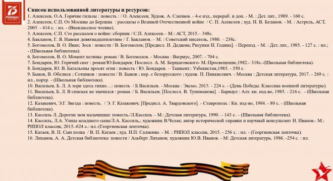 Бессмертный книжный полк на сайт 6,05,2020_pages-to-jpg-0034