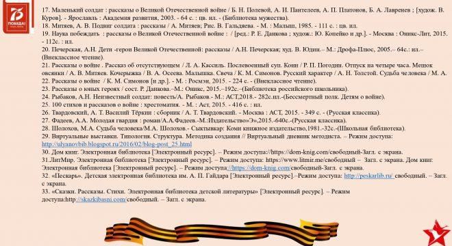 Бессмертный книжный полк на сайт 6,05,2020_pages-to-jpg-0035