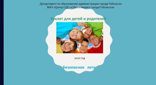 безопасное лето_page-0001