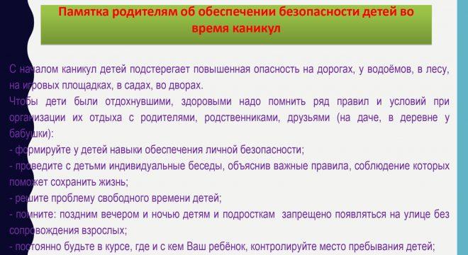безопасное лето_page-0002