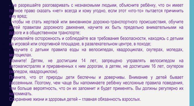 безопасное лето_page-0003