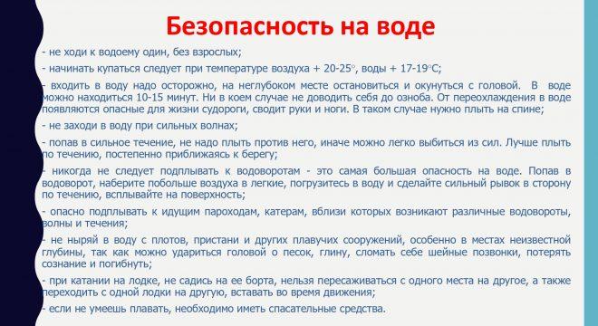 безопасное лето_page-0004