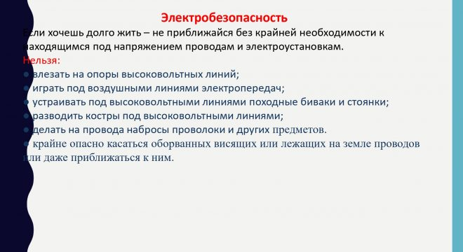 безопасное лето_page-0005