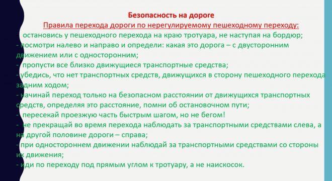 безопасное лето_page-0006