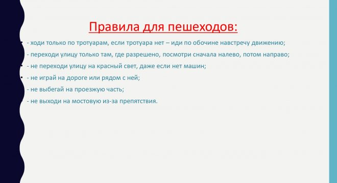 безопасное лето_page-0007