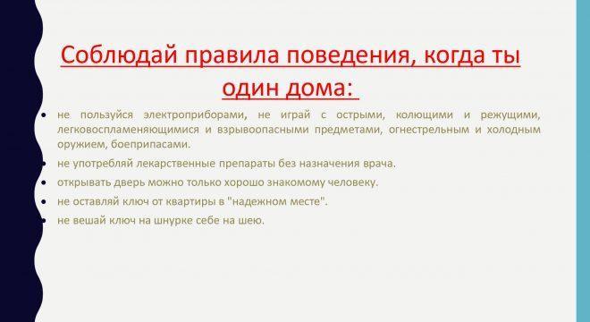 безопасное лето_page-0008