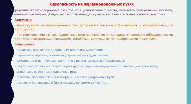 безопасное лето_page-0009