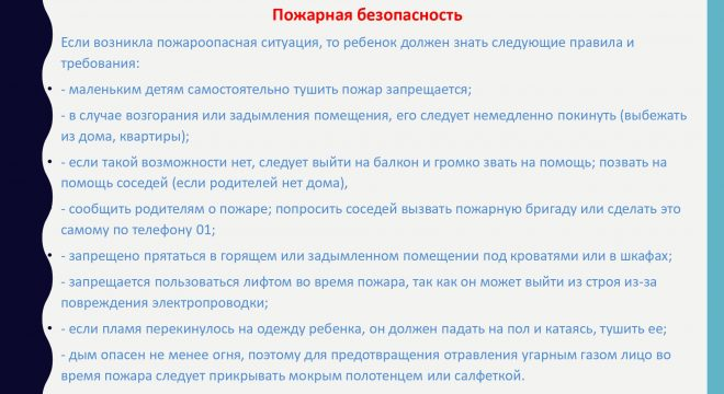 безопасное лето_page-0010
